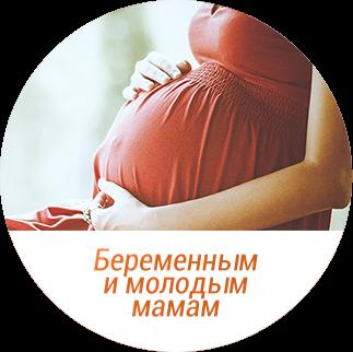 беременным и молодым мамам